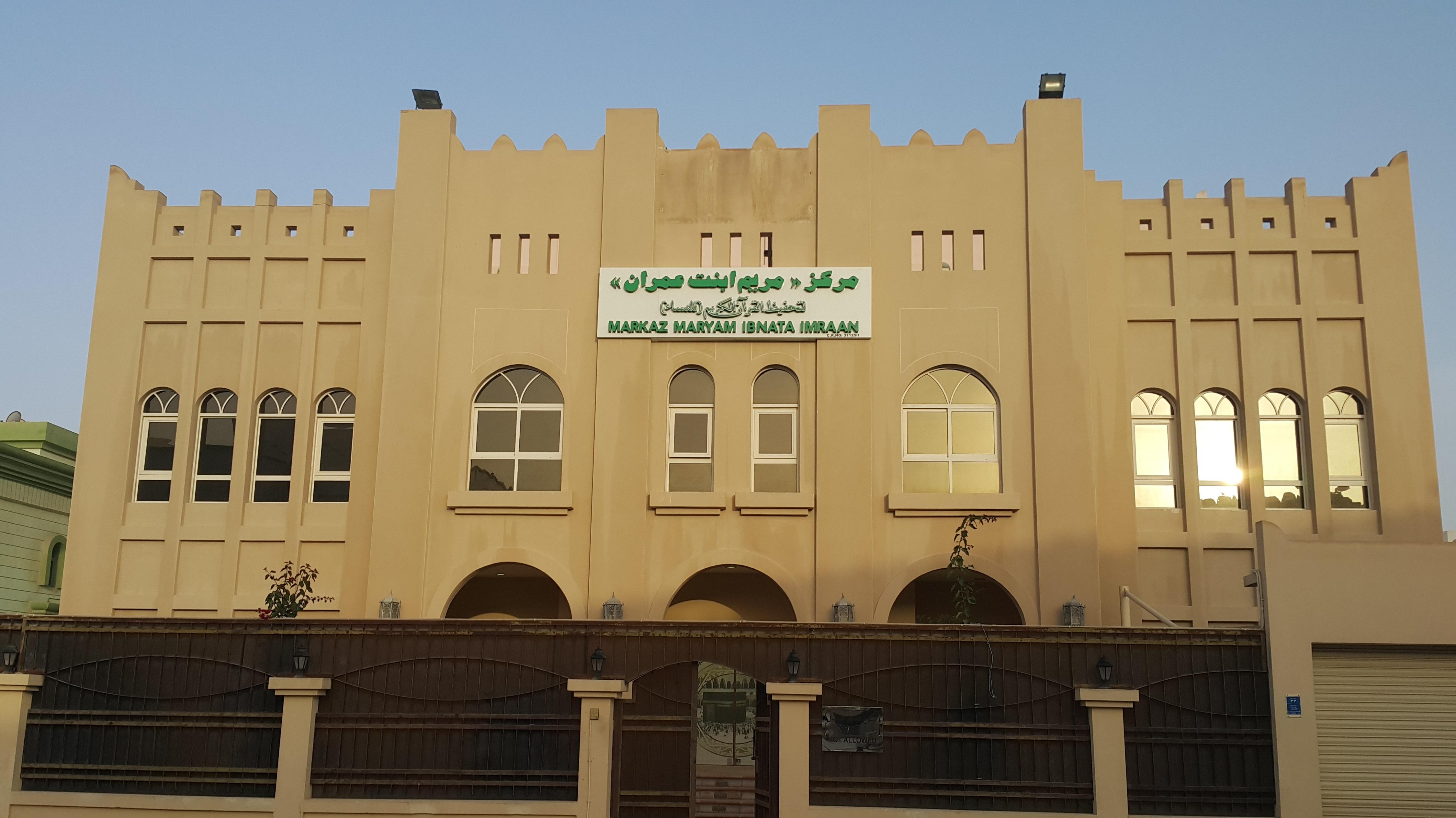 مركز مريم ابنت عمران لتحفيظ القرآن الكريم